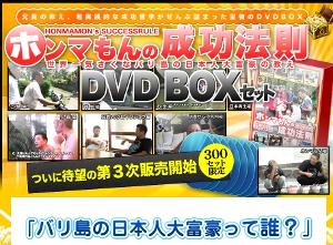 大富豪アニキの教え DVD