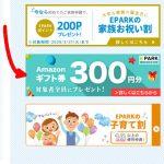 EPARKくすりの窓口 アンケート回答でAmazonギフト券300円分