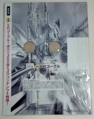 nikkei-pc-vr-goggle-furoku
