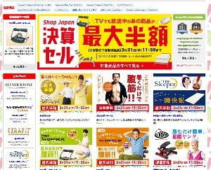 ショップジャパン決算セール 2016年3月31日まで