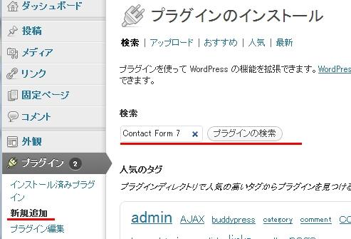 WordPress お問い合わせフォーム