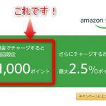 Amazonギフト券(チャージタイプ)初回購入1,000ポイント