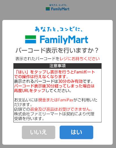 Amazon ファミリーマートでの受け取り スマホバーコード