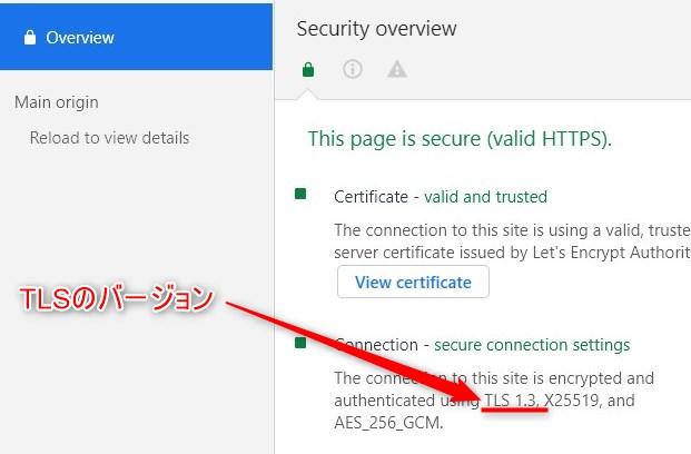 TLSバージョンの確認方法(Chrome)