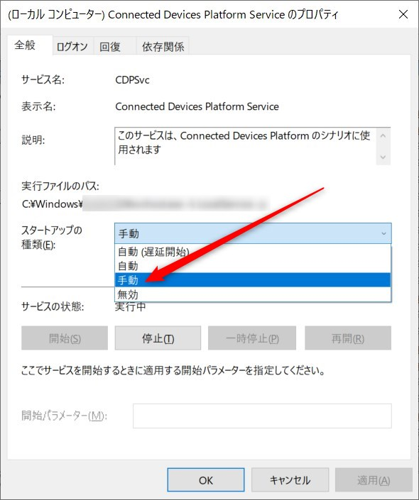 Connected Devices Platform Service スタートアップの種類を「手動」にする