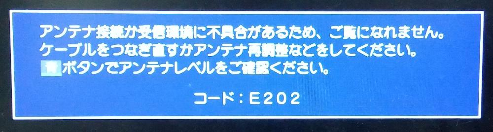 E202 アンテナ接続か受信環境に不具合があるため、ご覧になれません。