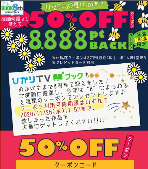 ひかりTVブック8周年記念キャンペーン