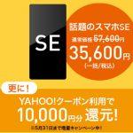 iPhone SE(第2世代)の価格