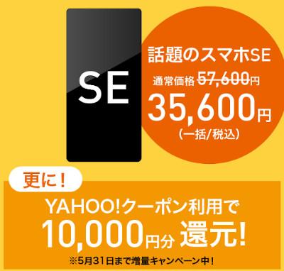 iPhone SE2 64GBモデル35,600円(一括/税込)