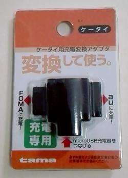 microUSB→FOMA充電コネクタ(ファミリーマートで購入)