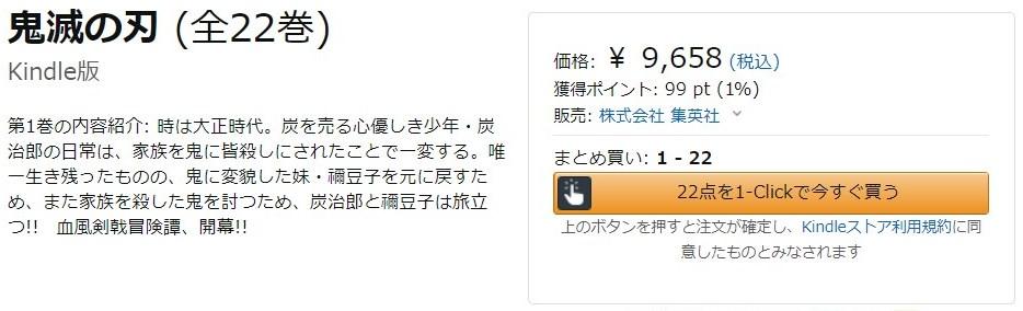 「鬼滅の刃」Amazon全巻セット 電子書籍(kindle版)