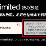 Amazon Kindle Unlimited キャンペーンで3ヶ月99円