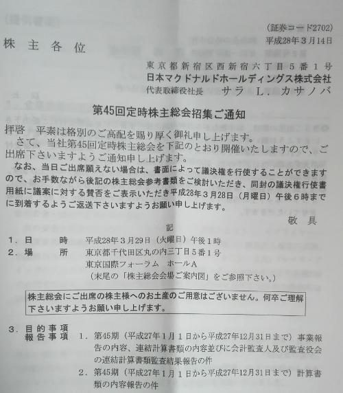 2016年の日本マクドナルドHD株主総会 お土産は?
