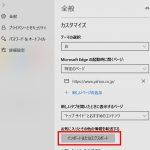 windows7→10 Microsoft Edgeへのパスワードデータ移行