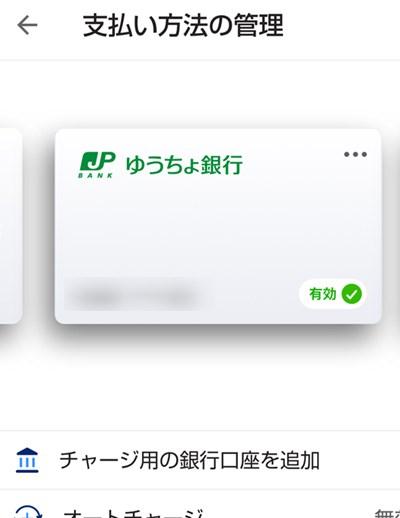 PayPay 支払い方法の管理
