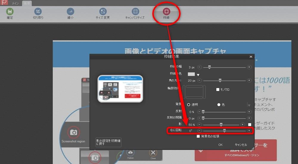 Screenpresso(スクリーンプレッソ) 画像の回転