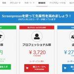 ScreenPresso(スクリーンプレッソ)のライセンスキーの形式
