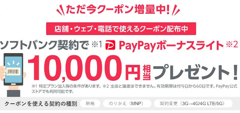 PayPayボーナスライト1万円相当もらえる! ソフトバンク契約クーポン