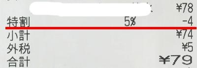東急ストア 5日・15日 5%OFF