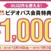 ビデオパス 映画鑑賞料金1,000円