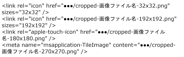 ワードプレスにサイトアイコン設定したときに挿入されるHTMLソースコード
