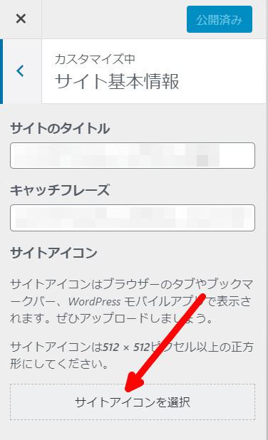 ワードプレス(Wordress)サイトアイコン設定