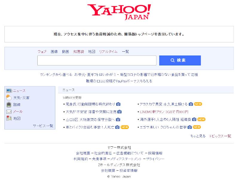 Yahoo! JAPAN 「現在、アクセス集中に伴う負荷軽減のため、簡易版トップページを表示しています。」