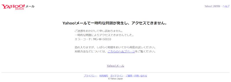 Yahoo!メールで一時的な問題が発生し、アクセスできません。エラーコード: MG-W-50010