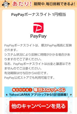 Yahoo!ズバトク「毎日スロットくじ」1円相当のPayPayボーナスライトあたり