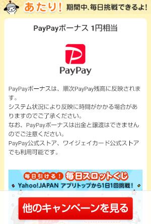Yahoo!ズバトク「毎日スロットくじ」1円相当のPayPayボーナスあたり