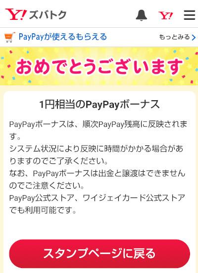 Yahoo!ズバトクログインスタンプの抽選応募でPayPayボーナス当たり