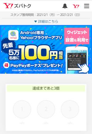 Yahoo!ズバトク「先着5万名様に100円相当のPayPayボーナスプレゼント! ウィジェット設置&利用キャンペーン」